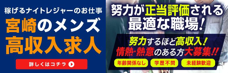 宮崎の稼げるナイトレジャーのお仕事【宮崎のメンズ高収入求人】