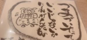 宮崎市中央通のセクキャバ 楽々タイム 宮崎店の写メ日記 不思議なお店〜画像